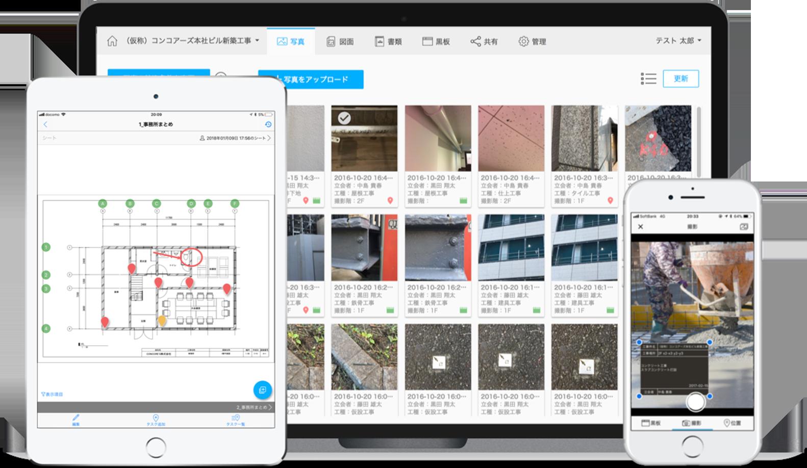建築・土木の生産支援クラウドサービス Photoruction(フォトラクション)