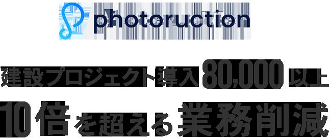 Photoruction(フォトラクション) 建設プロジェクト導入80,000以上 10倍を超える業務削減