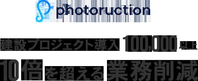Photoruction(フォトラクション) 建設プロジェクト導入100,000以上 10倍を超える業務削減