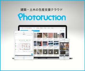 建設・土木の生産支援クラウド Photoruction