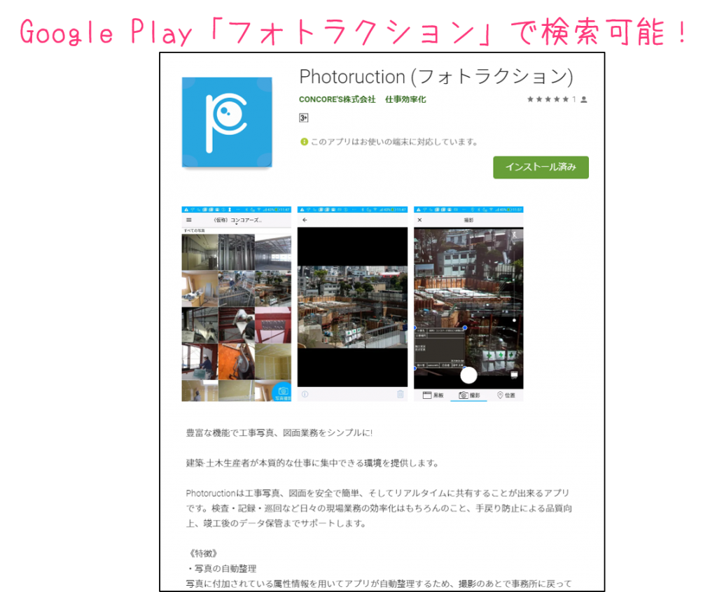 Android版がリリースされました!