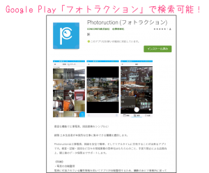 Android版リリース