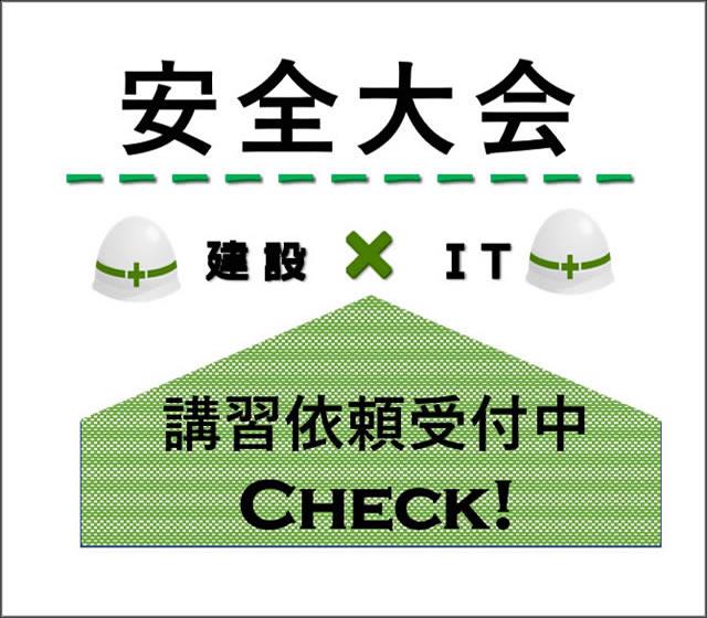IT×建築「安全大会」講演依頼受付中!