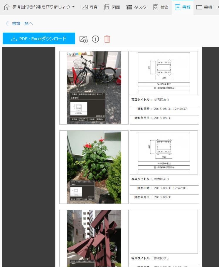 参考図付きの写真台帳が作成できるようになりました!