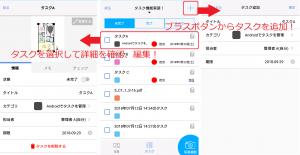 Android版タスク機能