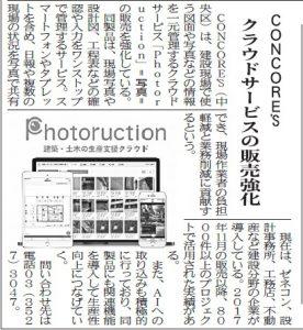 9.14(金)建通新聞