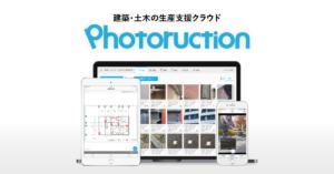 写真管理からBIMまで使える、建設DXを実現する施工管理アプリ