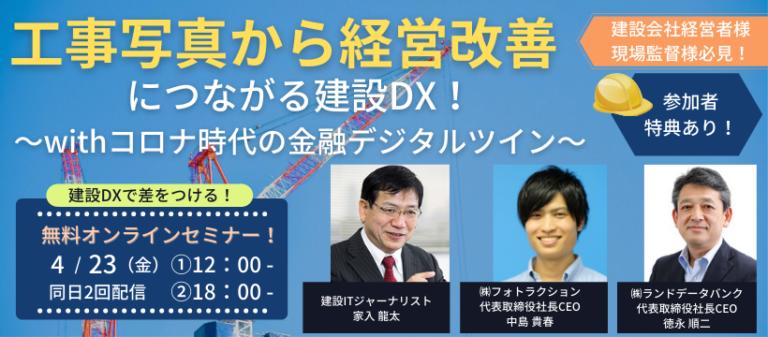 セミナー 建設DX 金融デジタルツイン