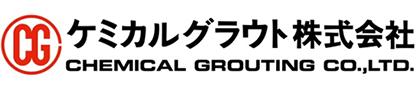 ケミカルグラウト株式会社