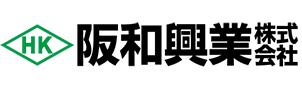 阪和工業株式会社
