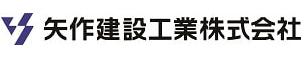 矢作建設工業株式会社
