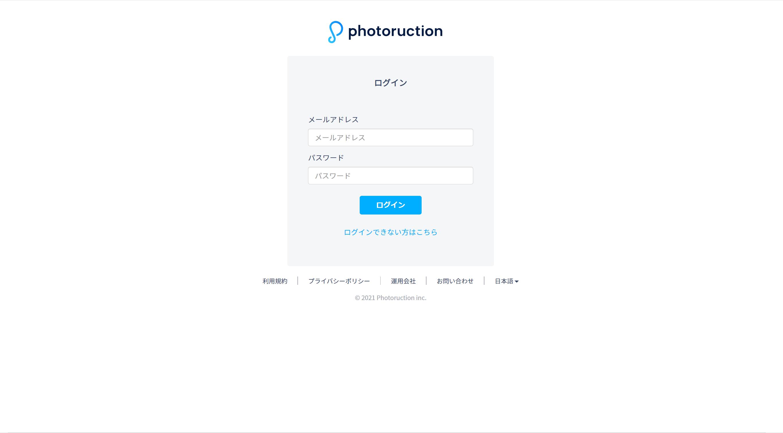 photoructionログイン画面